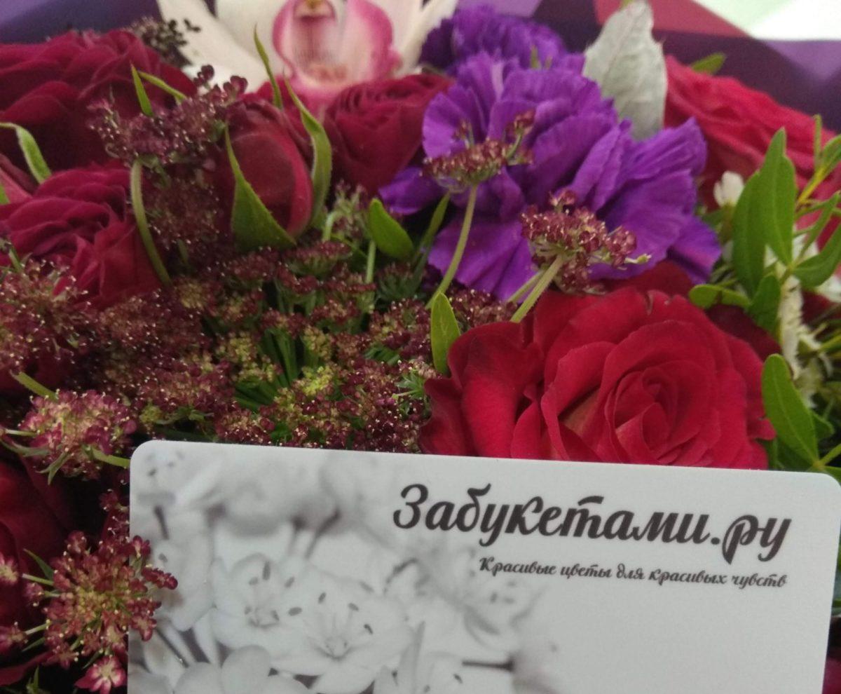 NEW! Программа лояльности Забукетами.ру: