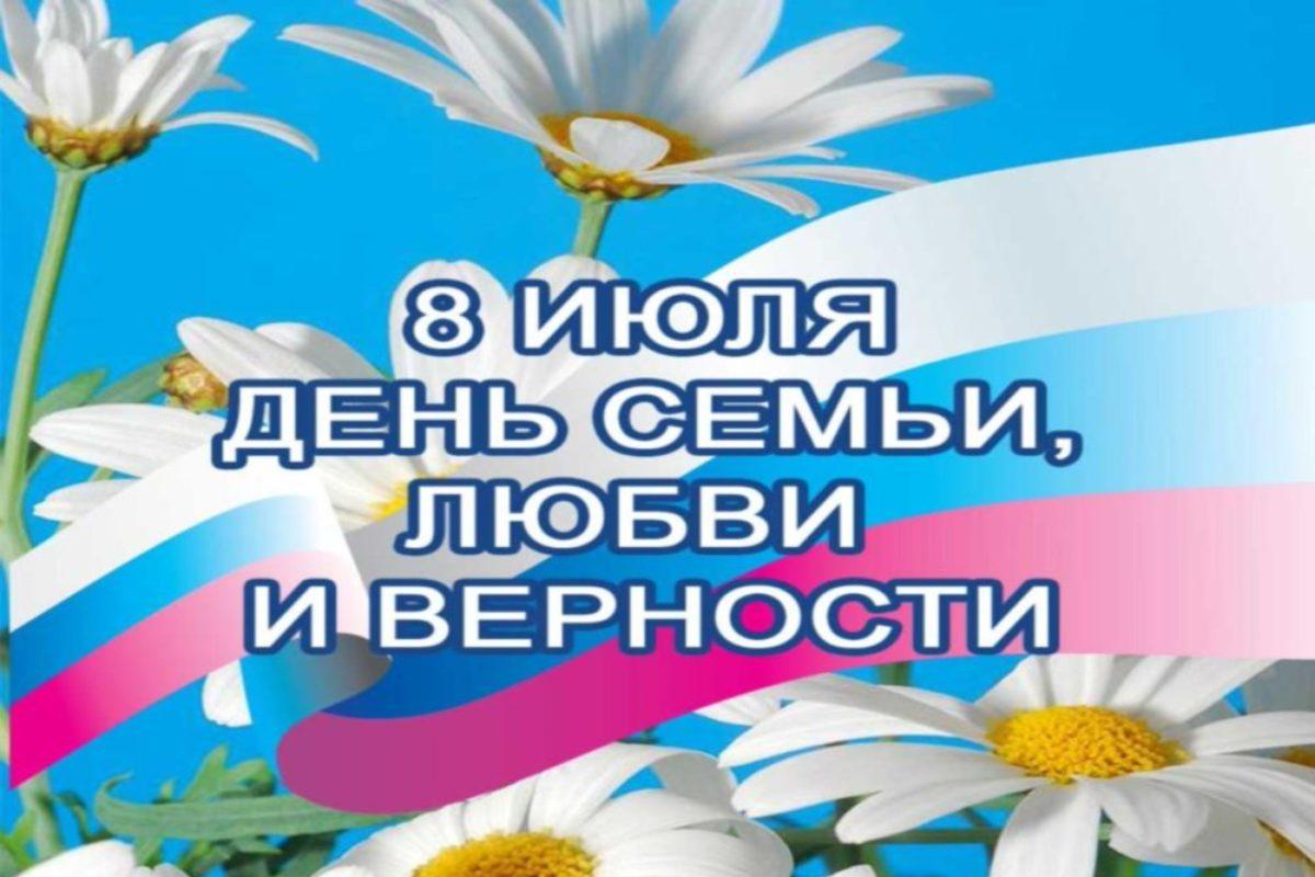 8 июля праздник: День семьи, любви и верности!